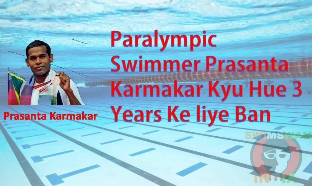 Kyu Hue Paralympian Prasanta Karmakar 3 year Ke liye Ban ?