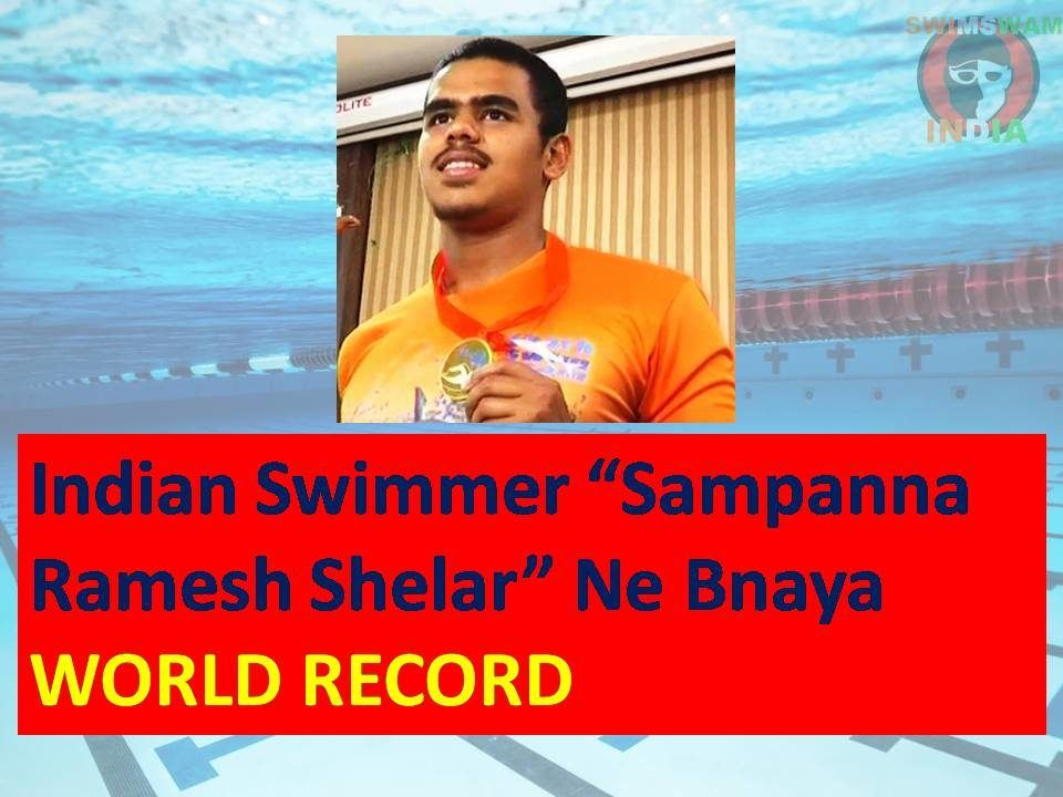 India Swimmer Sampanna Ramesh Shelar Ne Bnaya WORLD RECORD