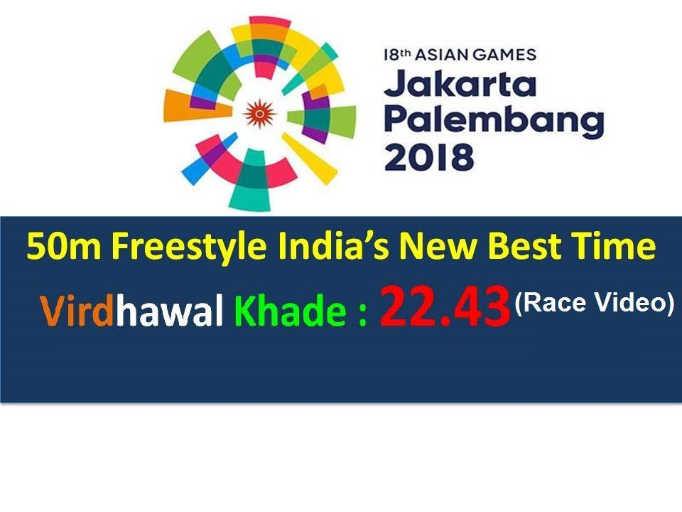 Asian Games 2018: Virdhawal Khade Ka 50m Free 22.43 Me (Race Video)