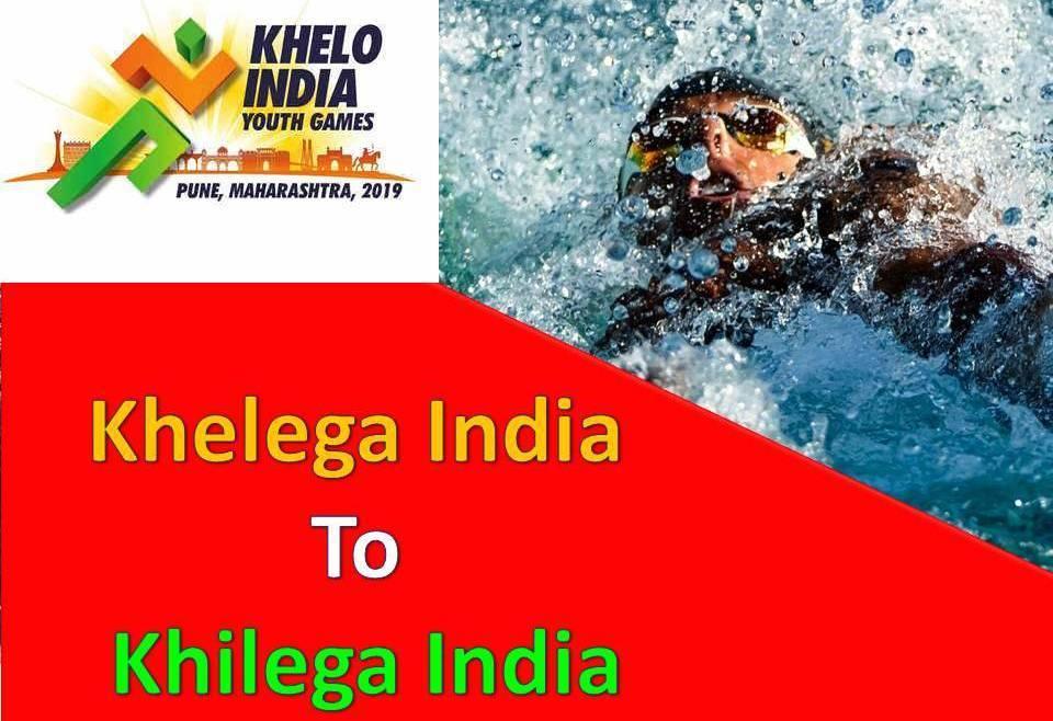 Khelega India To Khilega India: Khelo India Youth Games 2019